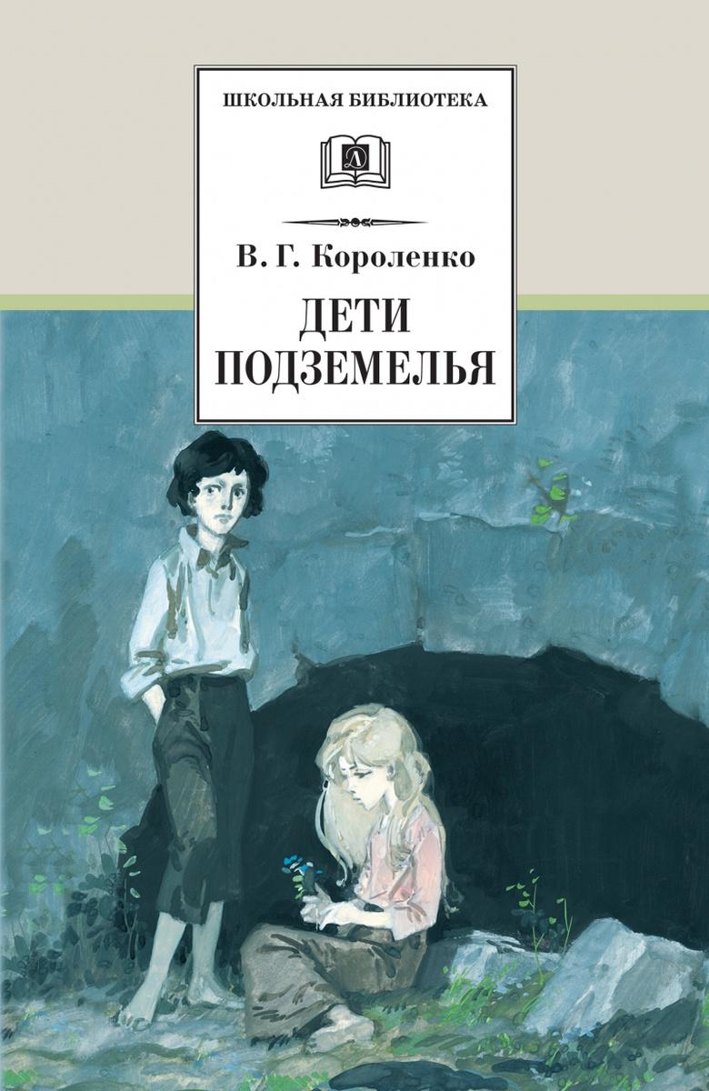 Дети подземелья  | Короленко Владимир Галактионович #1