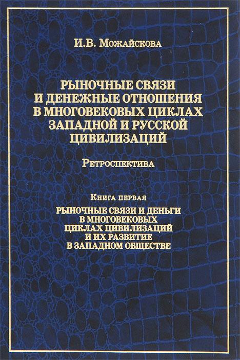 Рыночные связи и денежные отношения в многовековых циклах Западной и Русской цивилизаций. Ретроспектива. #1