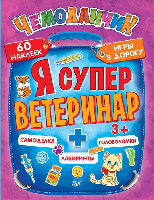 Я cупер ветеринар. Игры в дорогу (+ многоразовые наклейки)   Пироженко Татьяна Александровна  #1