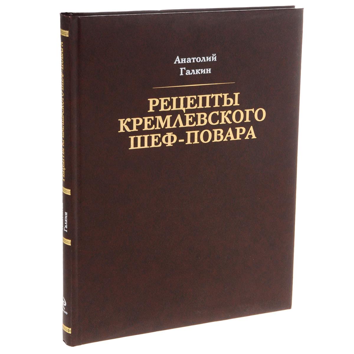 Рецепты кремлевского шеф-повара #1