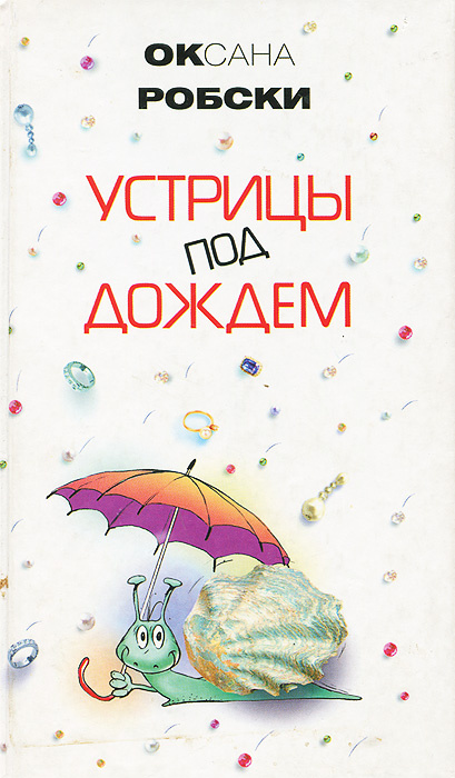 Устрицы под дождем | Робски Оксана #1
