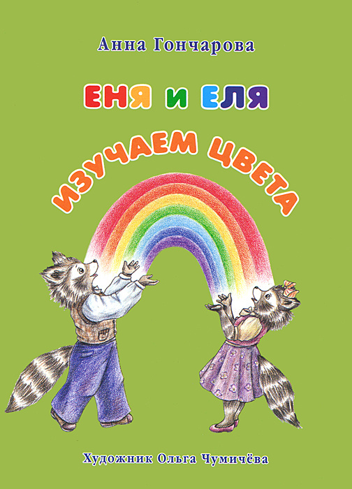 Еня и Еля. Изучаем цвета | Гончарова Анна Сергеевна #1