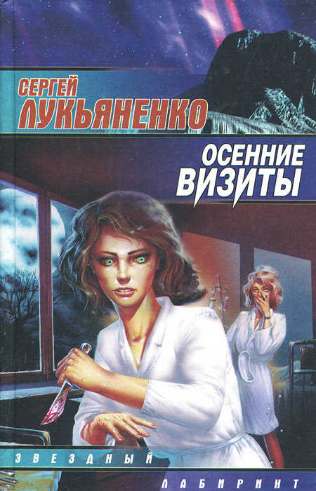 Осенние визиты   Лукьяненко Сергей Васильевич #1