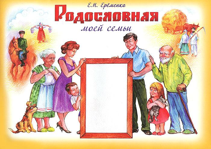 Родословная моей семьи. Учебное пособие #1
