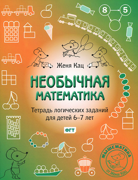 Необычная математика. Тетрадка логических заданий для детей 6-7 лет  #1
