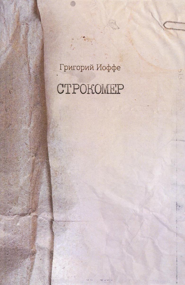 Строкомер | Иоффе Григорий Аркадьевич #1