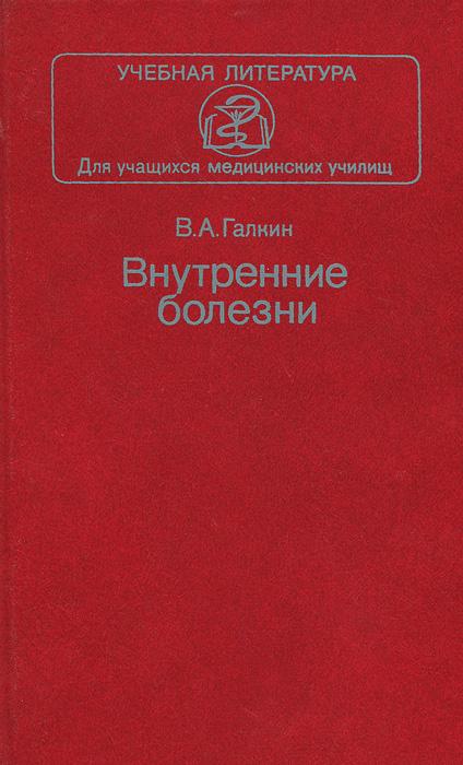 Внутренние болезни | Галкин Всеволод Александрович #1