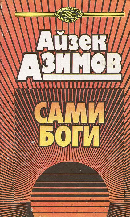 Сами боги | Азимов Айзек #1