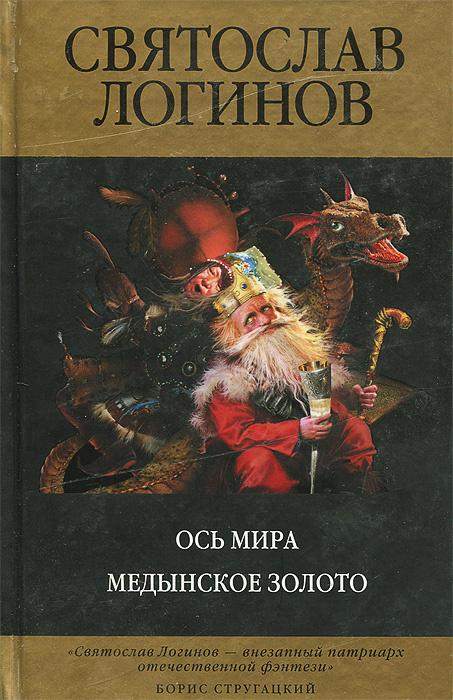 Ось Мира. Медынское золото   Логинов Святослав Владимирович  #1