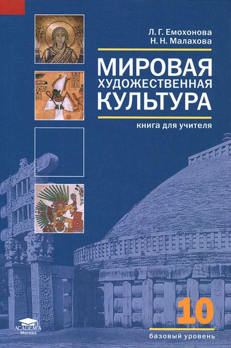 Мировая художественная культура (базовый уровень). 10 класс. Книга для учителя с поурочным планированием #1