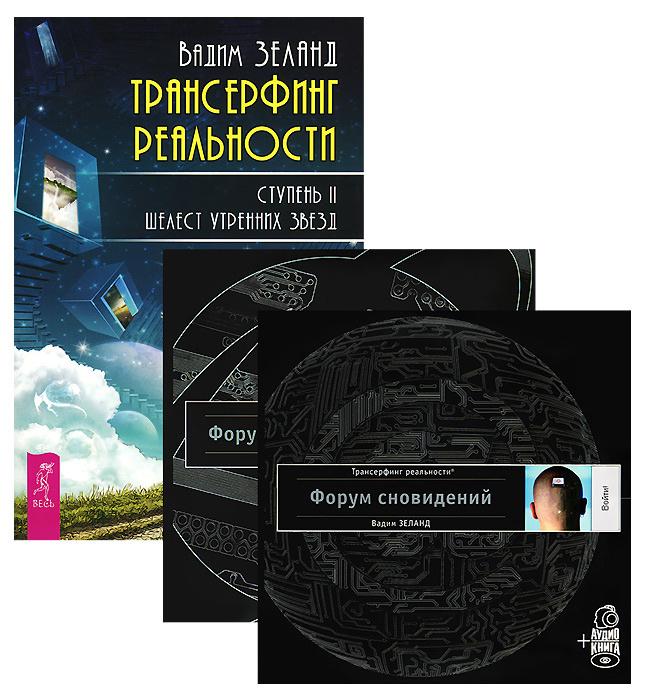 Трансерфинг реальности. Ступень II. Форум сновидений 1,2 (комплект из 3 книг + 2 аудиокниги MP3)  #1