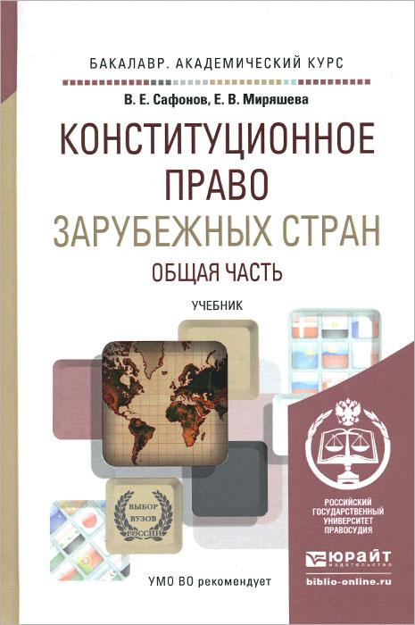 Конституционное право зарубежных стран. Общая часть. Учебник  #1