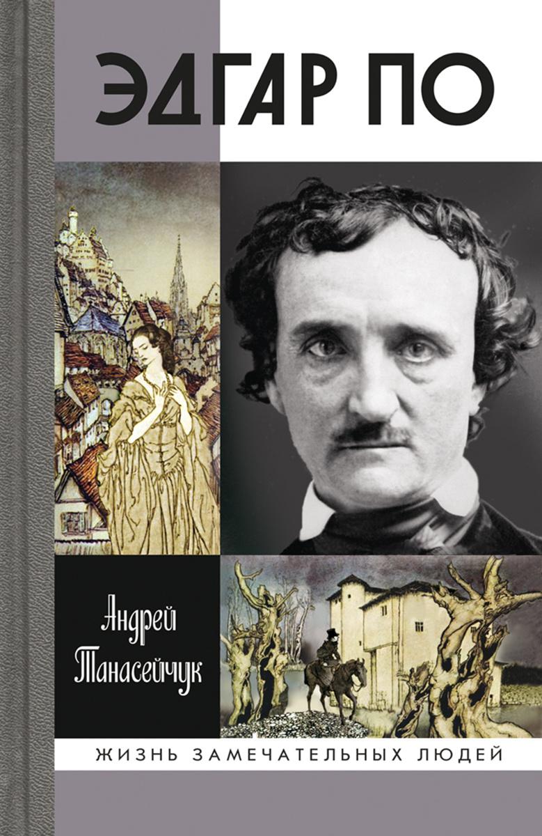 Эдгар По | Танасейчук Андрей Борисович #1