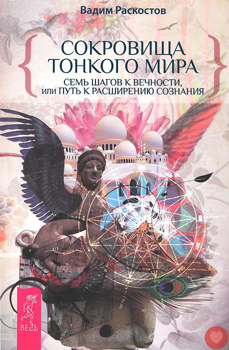 Сокровища Тонкого Мира. Семь шагов к Вечности, или Путь к расширению Сознания  #1