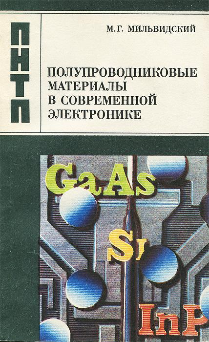 Полупроводниковые материалы в современной электронике | Мильвидский Михаил Григорьевич  #1