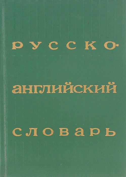 Русско-английский словарь / Russian-English Dictionary #1