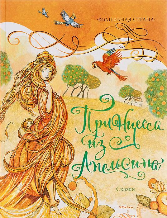 Принцесса из Апельсина #1