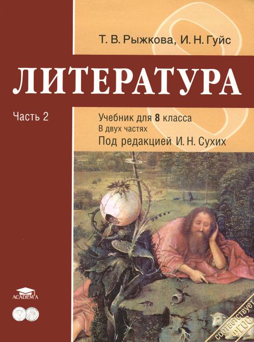 Литература. 8 класс. Учебник. В 2 частях. Часть 2 #1
