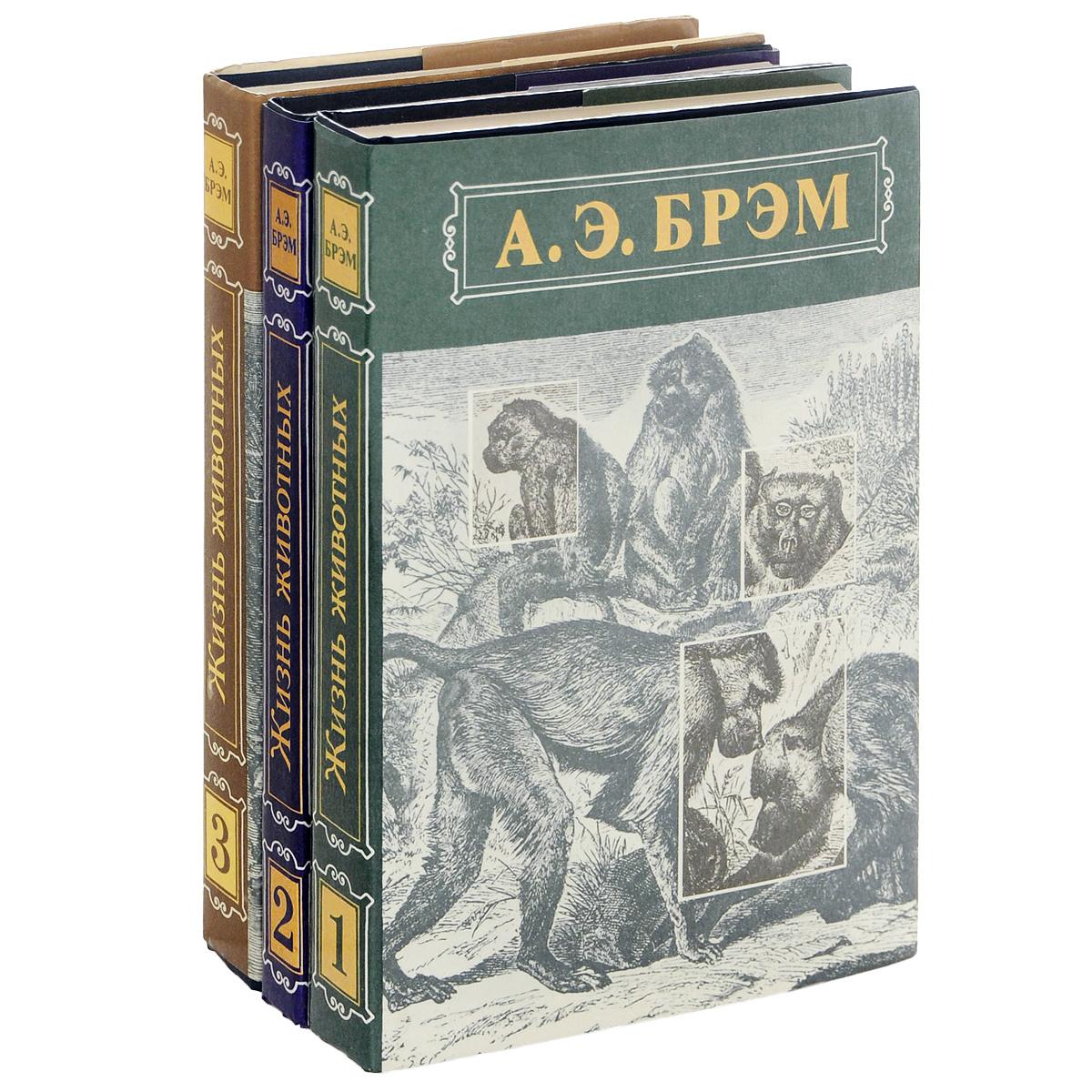 Жизнь животных (комплект из 3 книг) | Брэм Альфред Эдмунд  #1