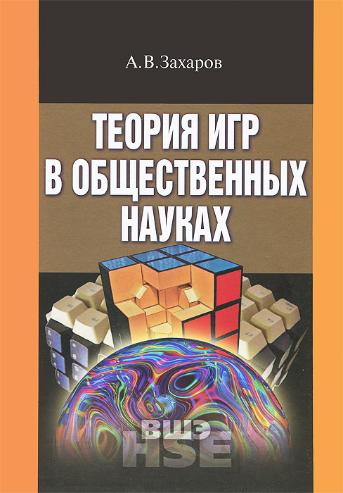 Теория игр в общественных науках. Учебник   Захаров Алексей Владимирович  #1