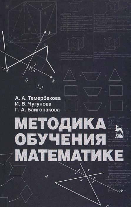 Методика обучения математике. Учебное пособие #1