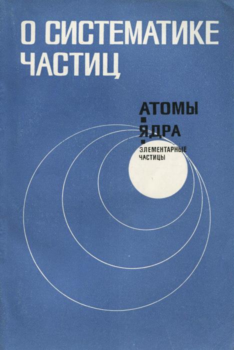 О систематике частиц. Атомы. Ядра. Элементарные частицы   Нет автора  #1