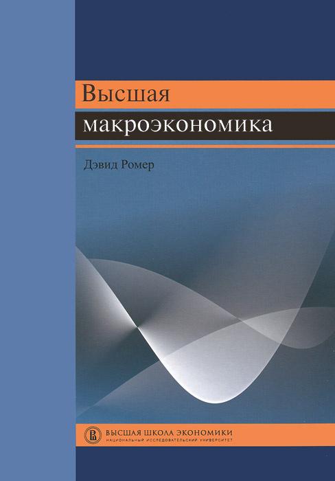 Высшая макроэкономика. Учебник | Ромер Дэвид #1