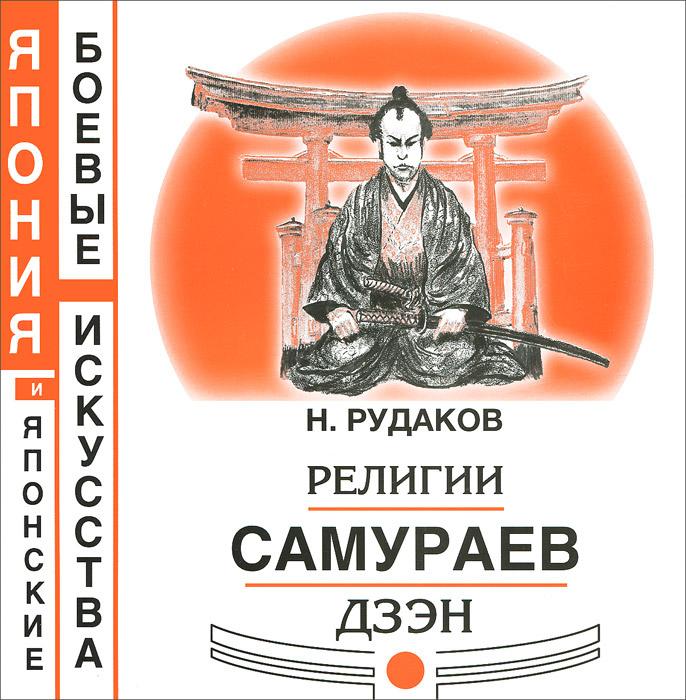 Религии самураев Дзэн #1