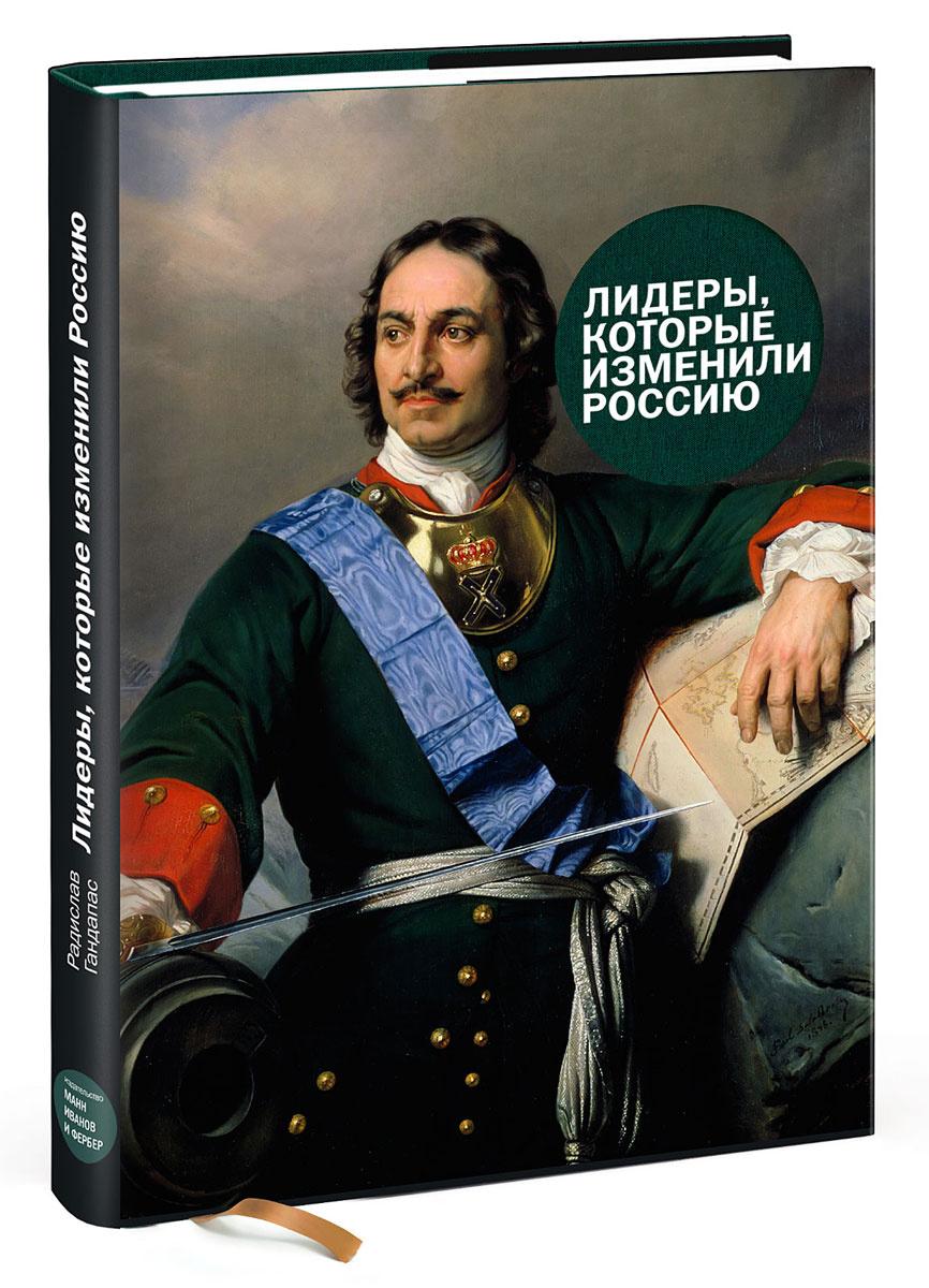Лидеры, которые изменили Россию #1