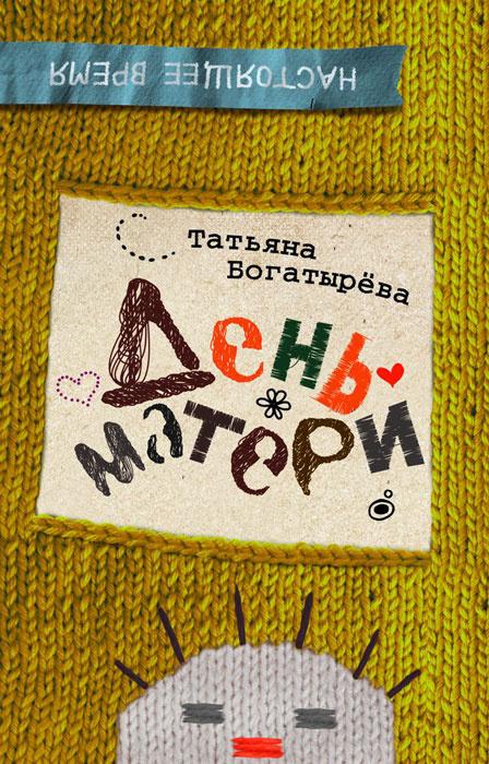 День матери | Богатырева Татьяна Сергеевна #1