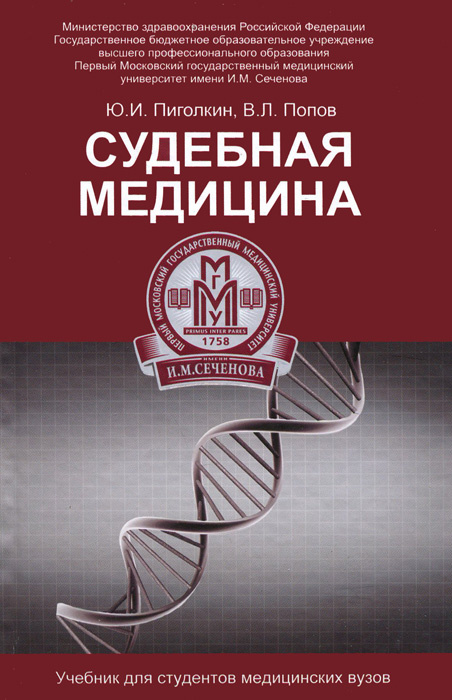 Судебная медицина. Учебник | Пиголкин Юрий Иванович, Попов Вячеслав Леонидович  #1