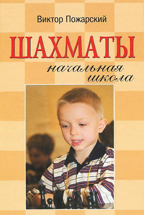 Шахматы. Начальная школа #1