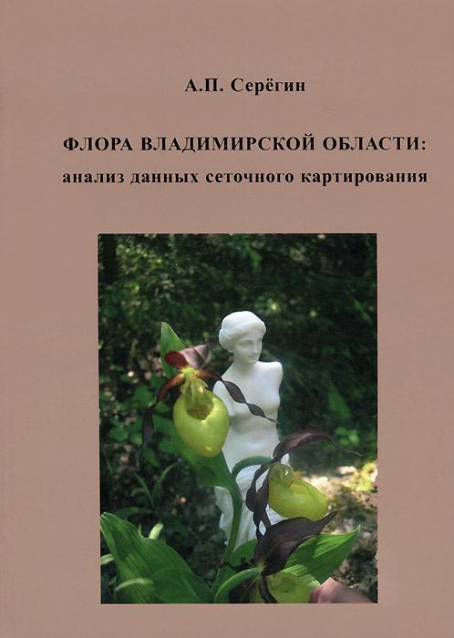 Флора Владимирской области. Анализ данных сеточного картирования  #1