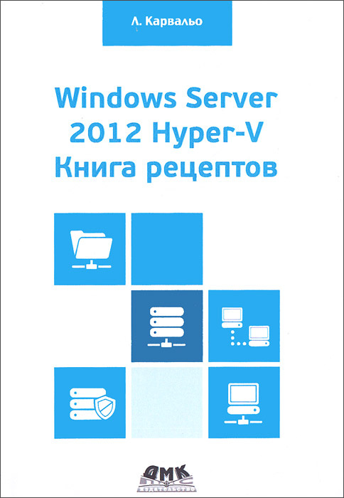 Windows Server 2012 Hyper-V. Книга рецептов | Карвальо Леандро #1