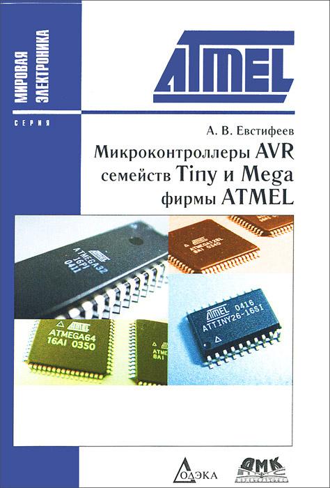 Микроконтроллеры AVR семейств Tiny и Mega фирмы ATMEL #1