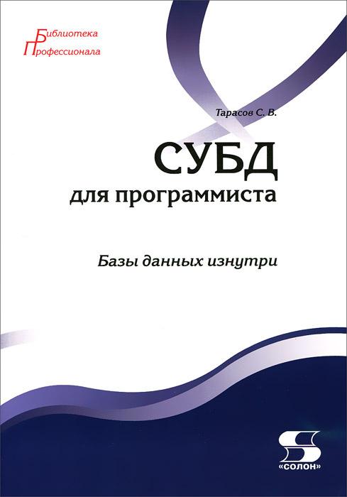 СУБД для программиста. Базы данных изнутри | Тарасов Сергей Витальевич  #1