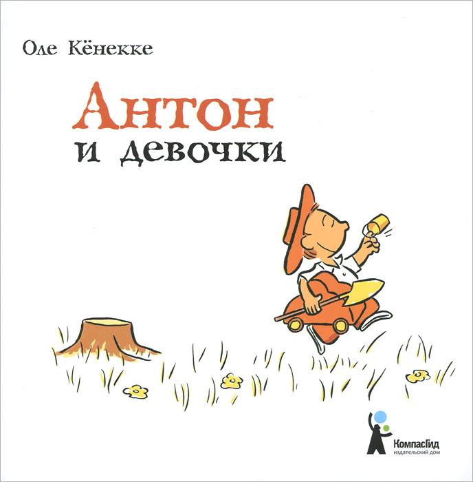 Антон и девочки   Кёнекке Оле #1