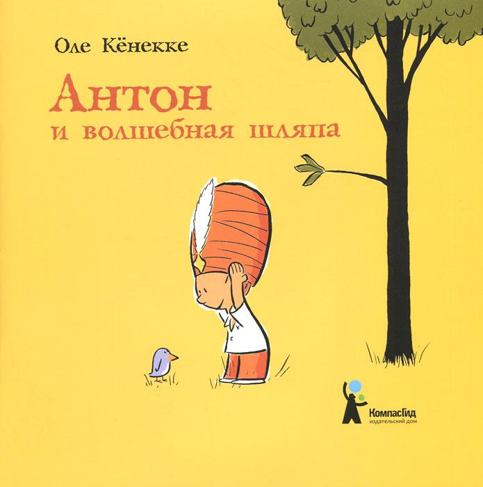 Антон и волшебная шляпа | Кёнекке Оле #1