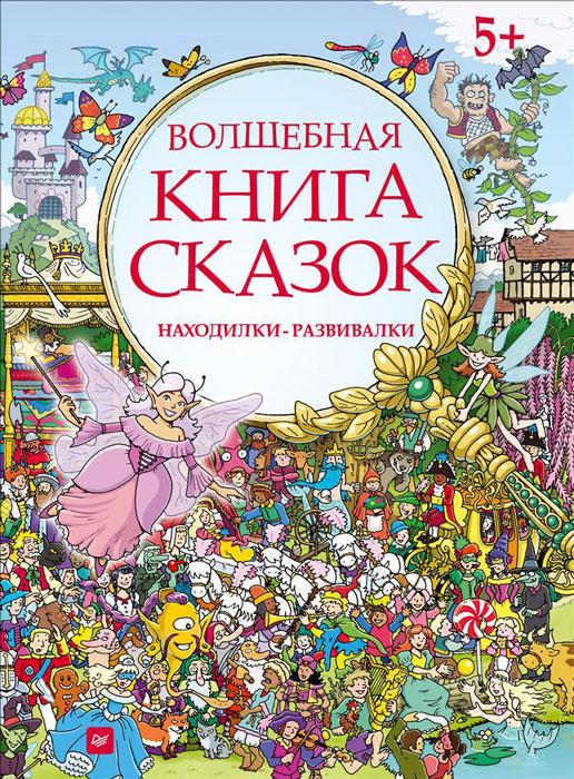 Волшебная книга сказок. Находилки-развивалки #1