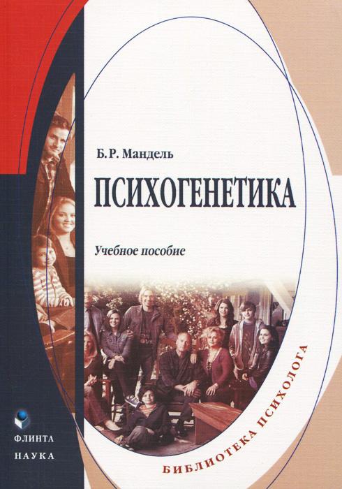Психогенетика. Учебное пособие | Мандель Борис Рувимович  #1