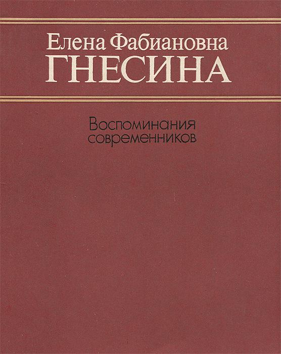 Елена Фабиановна Гнесина. Воспоминания современников #1