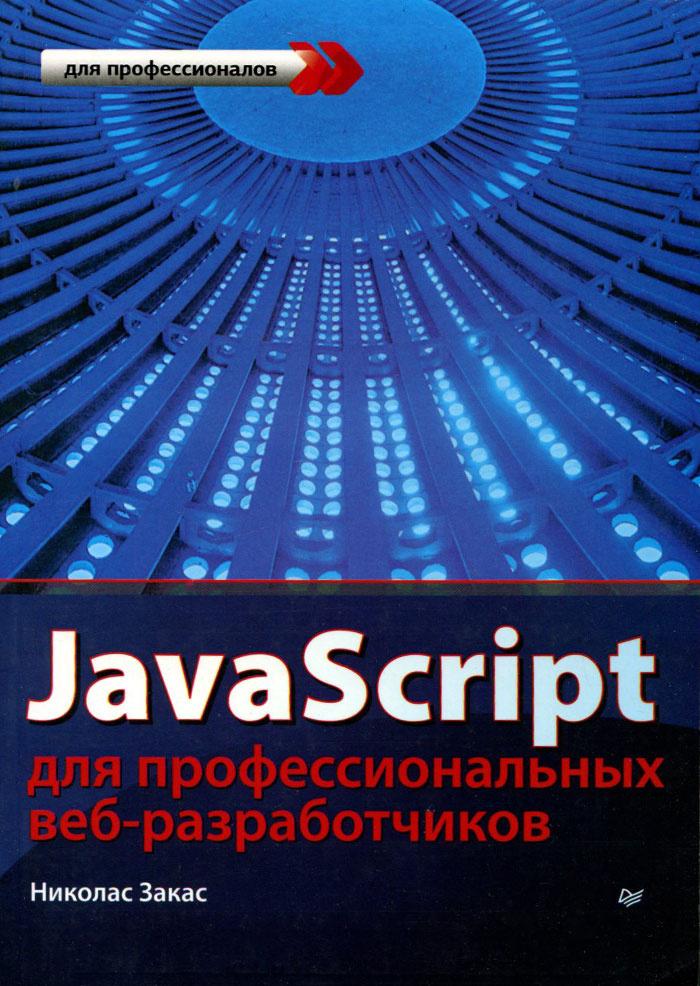 JavaScript для профессиональных веб-разработчиков   Закас Николас  #1