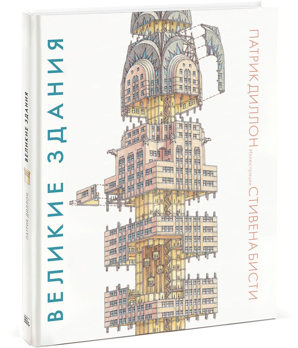 Великие здания. Мировая архитектура в разрезе. От египетских пирамид до Центра Помпиду  #1