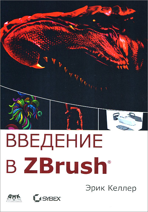 Введение в ZBrush #1