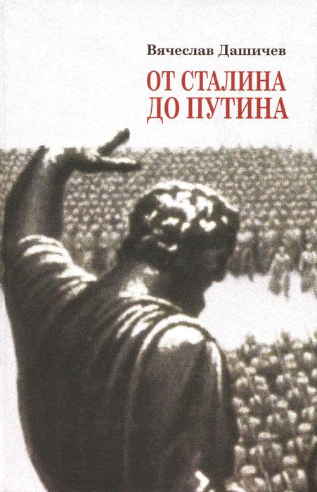 От Сталина до Путина. Воспоминания и размышления о прошлом, настоящем и будущем  #1