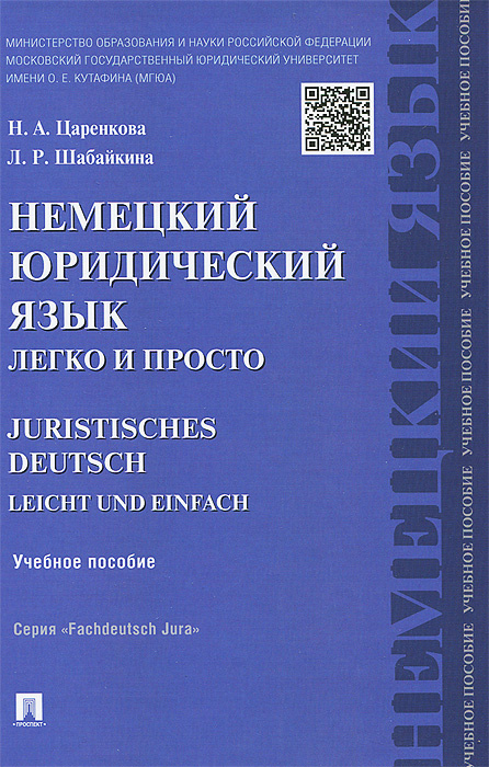 Немецкий юридический язык легко и просто. Учебное пособие / Juristisches Deutsch Leicht und Einfach   #1