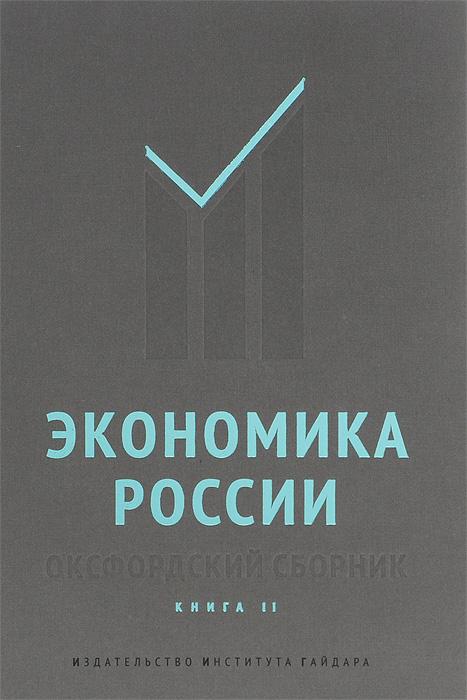 Экономика России. Оксфордский сборник. Книга 2 #1