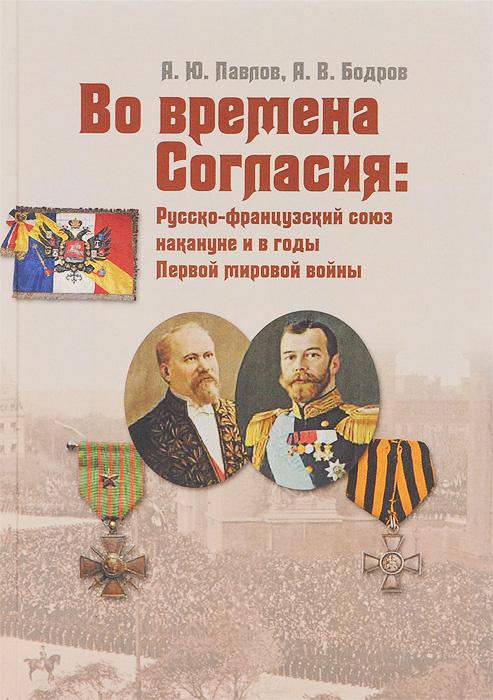 Во времена Согласия. Русско-французский союз накануне и в годы Первой мировой войны  #1