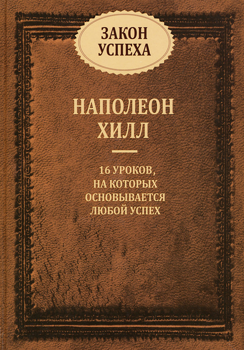 Закон успеха | Хилл Наполеон #1