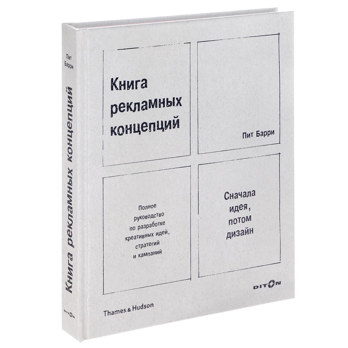 Книга рекламных концепций #1